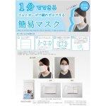 ノベルティ・粗品で人気の「【国産】1分でできる簡易マスク」
