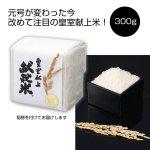 ノベルティ・粗品で人気の「稲穂付き 皇室献上献穀米300g」