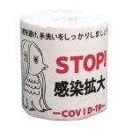 【国産】アマビエ・STOP!感染拡大 トイレットロール