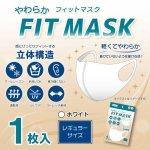 ノベルティ・粗品で人気の「やわらかフィットマスク(1枚入)/ホワイト」