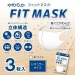 ノベルティ・粗品で人気の「やわらかフィットマスク(3枚入)/ホワイト」