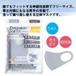 ノベルティ・粗品で人気の「ドリームマスク5枚入(個包装)■ライトグレー」