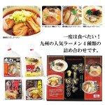 ノベルティ・粗品で人気の「九州ラーメン味めぐり4食」
