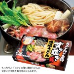 ノベルティ・粗品で人気の「うどん県 すき焼き風讃岐うどん2食入」
