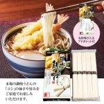 ノベルティ・粗品で人気の「讃岐の麺紀行 讃岐うどん5束」