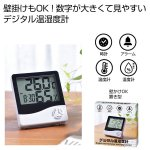 ノベルティ・粗品で人気の「 デジタル温湿度計」