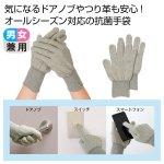 ノベルティ・粗品で人気の「備えて安心 抗菌デイリー手袋」
