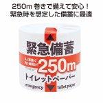 【国産】緊急備蓄250mトイレットペーパー