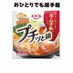 【国産】エバラ プチッと鍋 キムチ鍋