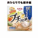 【国産】エバラ プチッと鍋 塩ちゃんこ鍋
