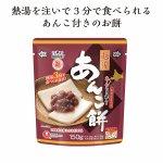 【国産】越後製菓 あんこ餅