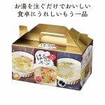 【国産】はるさめスープ 食べ比べ3食セット