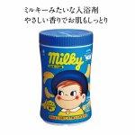 【国産】ミルキー入浴剤 ポコちゃんボトル