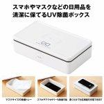 ノベルティ・粗品で人気の「スマホ除菌ボックス Qiワイヤレス充電機能付」
