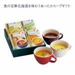 【国産】北海大和 北海道スープセットHS−15A