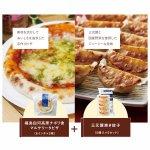 【国産】白河高原ナポリ舎マルゲリータピザ&三元豚焼き餃子