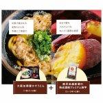 【国産】大阪「加寿屋」かすうどん&「維新蔵」濃密焼芋