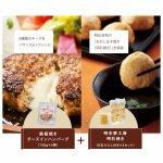 【国産】鉄板焼チーズインハンバーグ&「明石」夢工房明石焼き