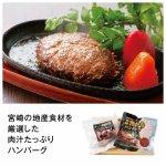 ノベルティ・粗品で人気の「【国産】宮崎牛専門レストラン「ミヤチク」こだわりハンバーグセット」