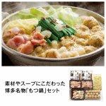 ノベルティ・粗品で人気の「【国産】博多の味 もつ鍋セット」