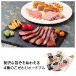 ノベルティ・粗品で人気の「【国産】神戸「ハング」 オードブル4種セット」