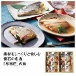 ノベルティ・粗品で人気の「【国産】越前懐石料理「与志田」 福井の煮魚と焼き魚」