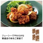 ノベルティ・粗品で人気の「【国産】大阪「がんこ」 国産鶏のから揚げ」