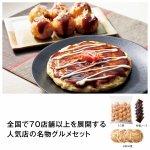 ノベルティ・粗品で人気の「大阪「あほや」 たこ焼き・お好み焼 お得セット」