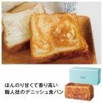 ノベルティ・粗品で人気の「京都「アンデ」プレーンデニッシュ2斤 化粧箱入」