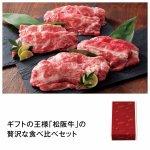 ノベルティ・粗品で人気の「【国産】スギモト 松阪牛すき焼き食べ比べ」