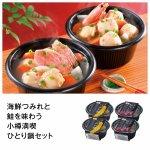 ノベルティ・粗品で人気の「【国産】小樽海鮮一人鍋セット4個入」