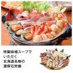 ノベルティ・粗品で人気の「【国産】石狩鍋セット」