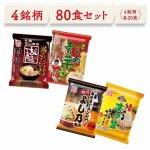 ノベルティ・粗品で人気の「【国産】北海道名店ラーメン食べ比べ 4銘柄 80食セット」