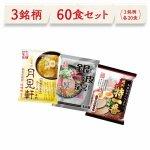 ノベルティ・粗品で人気の「【国産】北海道名店ラーメン食べ比べ 3銘柄 60食セット」
