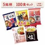 ノベルティ・粗品で人気の「北海道名店ラーメン食べ比べ 5銘柄100食セット」