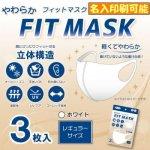 ノベルティ・粗品で人気の「【フルカラー印刷費用含む】やわらかフィットマスク(3枚入)/ホワイト」