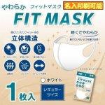 ノベルティ・粗品で人気の「【フルカラー印刷費用含む】やわらかフィットマスク(1枚入)/ホワイト」