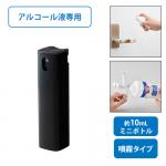 ノベルティ・粗品で人気の「携帯用スプレーボトル10ml(アルコール対応)ブラック」