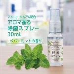 【国産】アロマ香る除菌スプレー【ペパーミント】30mlスプレー