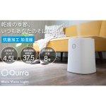 ノベルティ・粗品で人気の「クルラ超音波加湿器4.5L モイスビニエライト ホワイト」