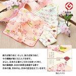【国産】やわらかガーゼのハンカチ(表ガーゼ・裏パイル)■桜とメジロ