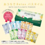 【国産】アロマハーブ 香りの物語(入浴料12包入)