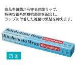 【国産】抗菌キッチニスタラップ