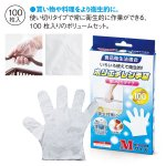 ノベルティ・粗品で人気の「ポリエチレン手袋(M)」