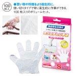 ノベルティ・粗品で人気の「ポリエチレン手袋(S)」