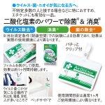 ノベルティ・粗品で人気の「【国産】携帯用除菌&消臭剤 エアドクター」