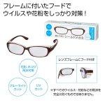 ノベルティ・粗品で人気の「備えて安心 シールドメガネ」