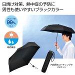 ノベルティ・粗品で人気の「ベーシック晴雨兼用折りたたみ傘」