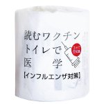 【国産】読むワクチントイレで医学(インフルエンザ対策)トイレットプリントロールダブル(30m)