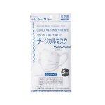 ノベルティ・粗品で人気の「【国産】日本製サージカルマスク5枚入」